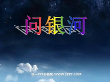 《问银河》PPT课件6