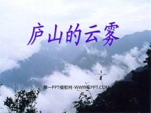 《庐山的云雾》PPT课件3