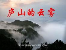 《庐山的云雾》PPT课件5