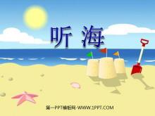 《赶海》PPT课件4