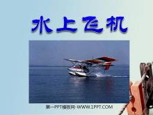 《水上飞机》PPT课件2