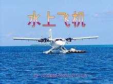 《水上飞机》PPT课件3
