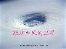 《跟踪台风的卫星》PPT课件3