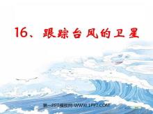 《跟踪台风的卫星》PPT课件5