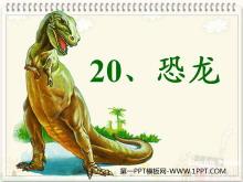 《恐龙》PPT课件3