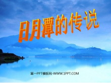 《日月潭的传说》PPT课件5