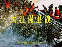 《大江保卫战》PPT课件3