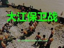 《大江保卫战》PPT课件4