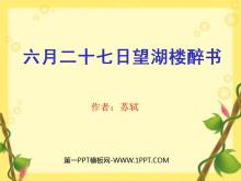 《六月二十七日望湖楼醉书》PPT课件5