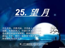 《望月》PPT�n件3