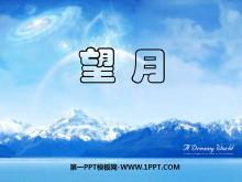 《望月》PPT课件4