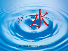 《水》PPT课件3