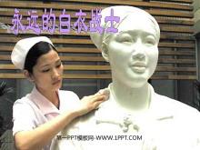 《永远的白衣战士》PPT课件5
