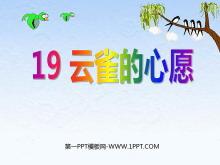 《云雀的心愿》PPT课件3