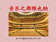 《音乐之都维也纳》PPT课件3