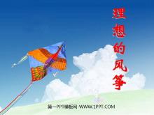《理想的风筝》PPT课件3