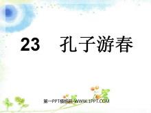 《孔子游春》PPT�n件4