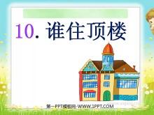 《谁住顶楼》PPT课件2