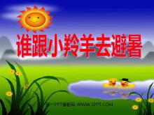 《谁跟小羚羊去避暑》PPT课件2