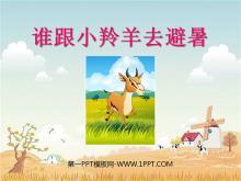《�l跟小羚羊去避暑》PPT�n件3