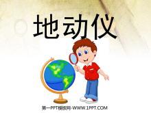 《地动仪》PPT课件2