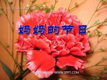 《妈妈的节日》PPT课件3