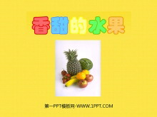 《香甜的水果》PPT课件