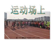 《运动场上》PPT课件