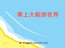 《乘上大船游世界》PPT课件3