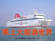 《乘上大船游世界》PPT课件4