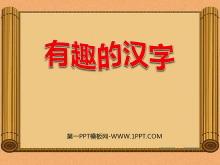 《有趣的汉字》PPT课件