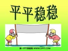 《平平稳稳》PPT课件2