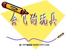 《会飞的玩具》PPT课件