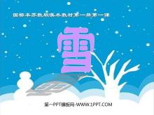 《雪》PPT课件下载