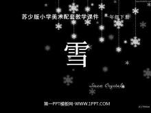 《雪》PPT课件下载2