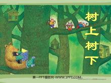 《树上树下》PPT课件