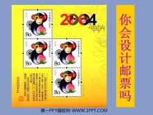 《你会设计邮票吗?》PPT课件2