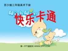 《快乐卡通》PPT课件