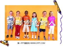 《形形色色的人》PPT课件