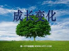 《成长变化》PPT课件