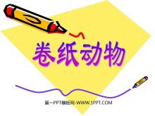 《卷纸动物》PPT课件