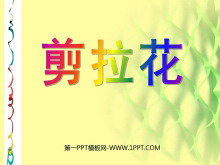 《剪拉花》PPT课件
