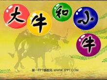 《大牛和小牛》PPT课件