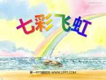 《七彩飞虹》PPT课件