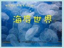 《海底世界》PPT�n件下�d