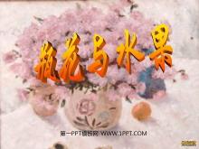 《瓶花与水果》PPT课件