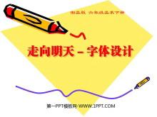 《走向明天》PPT课件