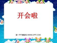 《开会啦》PPT课件2