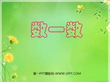 《数一数》PPT课件3