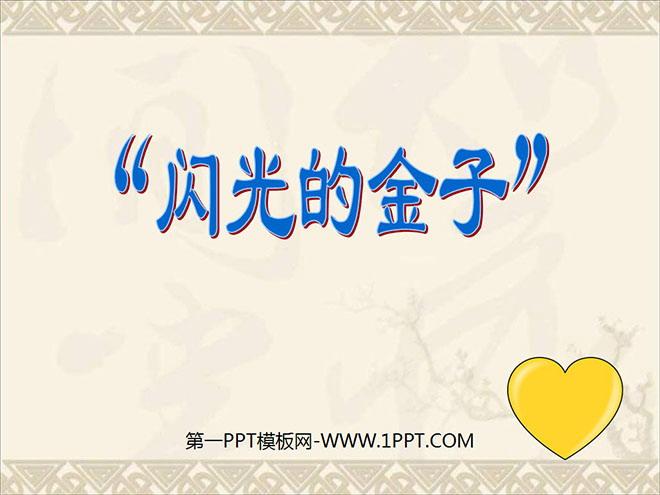 闪光的金子 PPT课件3
